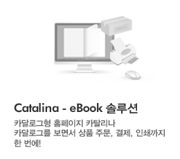 Catalina - eBook솔루션